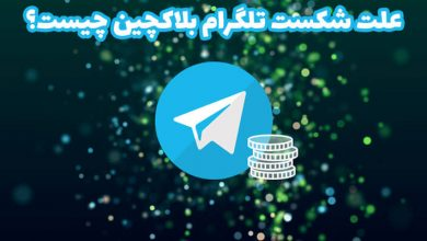 Photo of آیا پروژه تلگرام بلاکچین و ارز گرام شکست خورد؟