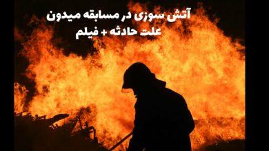 Photo of آتش سوزی در مسابقه میدون چرا اتفاق افتاد؟ + فیلم