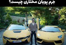 Photo of علت دستگیری پویان مختاری چیست؟