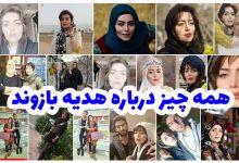 Photo of بیوگرافی و عکسهای هدیه بازوند | روژان نون خ