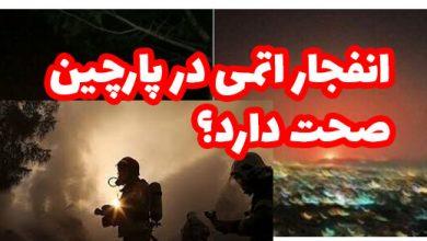 Photo of همه چیز درباره انفجار در پارچین